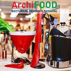 Фестиваль ArchiFood