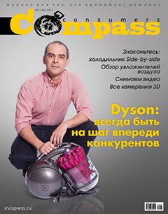 Журнал Компасс, выпуск апрель 2017