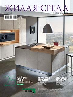 Жилая среда, выпуск февраль 2017